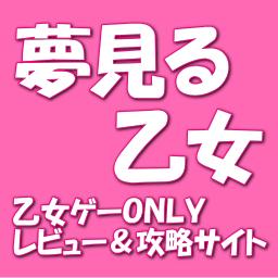 夢見る乙女 Pc関係